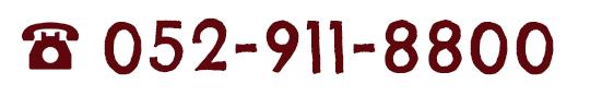 052-911-8800