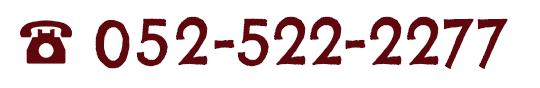 052-522-2277