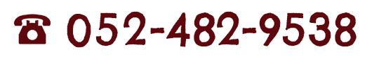 052-482-9538